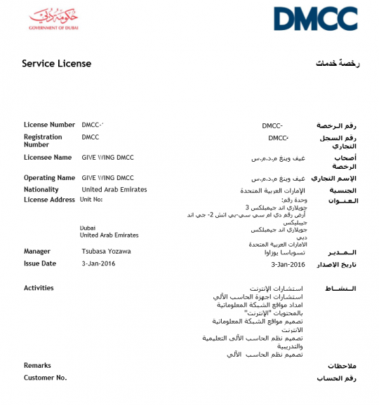 DMCC2